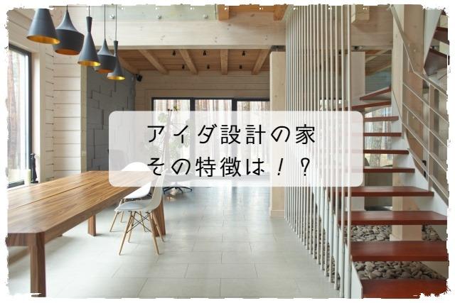 アイダ設計の家の特徴