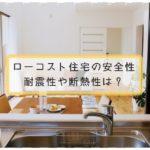 ローコスト住宅の安全性・耐久性・断熱性