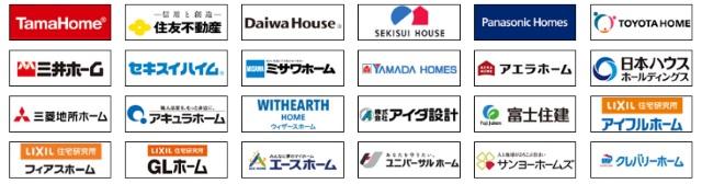 多数のハウスメーカーが参加