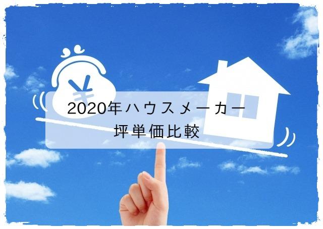 2020年ハウスメーカー坪単価比較