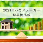 2021年ハウスメーカー坪単価比較