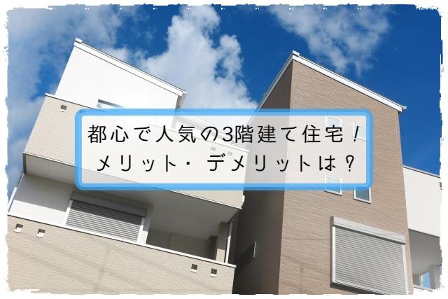 3階建て住宅のメリット・デメリット