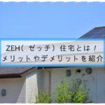ZEH(ゼッチ)の特徴