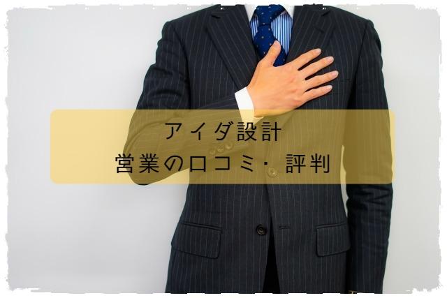 アイダ設計_営業の口コミ・評判