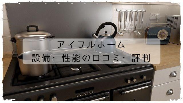 アイフルホーム_設備・性能の口コミ・評判