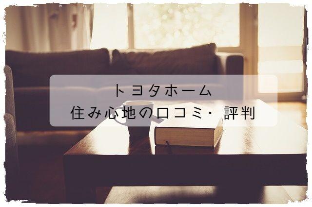 トヨタホーム_住み心地の口コミ・評判