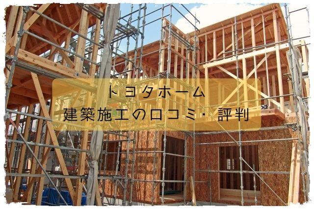 トヨタホーム_建築施工の口コミ・評判