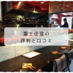 富士住建の評判と口コミ