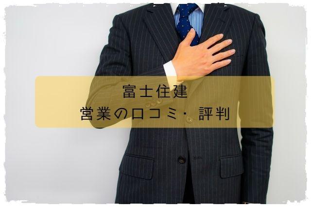 富士住建_営業の口コミ・評判