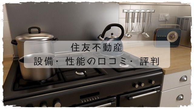 住友不動産の設備・性能の口コミ・評判