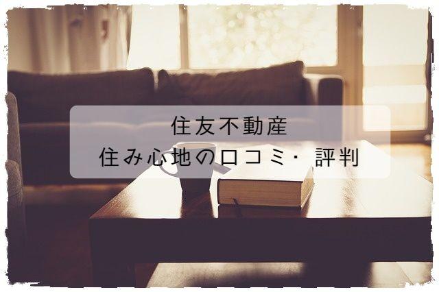 住友不動産_住み心地の口コミ・評判