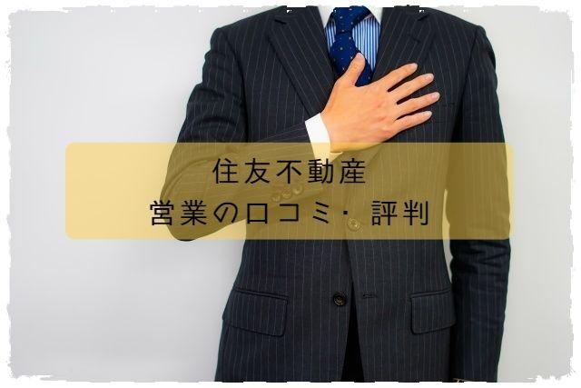 住友不動産の営業の口コミ・評判