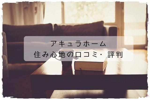 アキュラホーム_住み心地の口コミ・評判