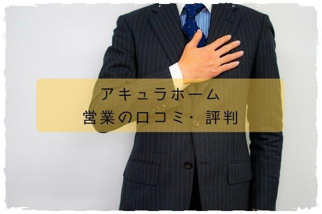 アキュラホーム_営業の口コミ・評判