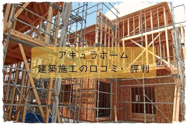 アキュラホーム_建築施工の口コミ・評判