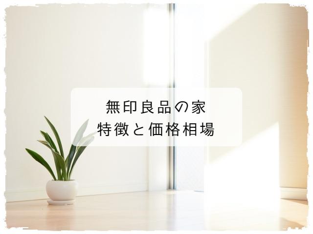 無印良品の家の特長と価格相場