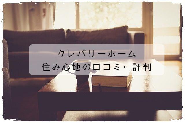 クレバリーホーム_住み心地の口コミ・評判