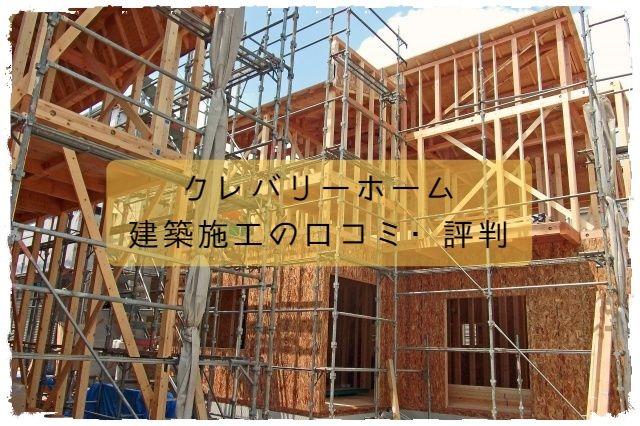 クレバリーホーム_建築施工の口コミ・評判