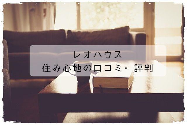 レオハウス_住み心地の口コミ・評判