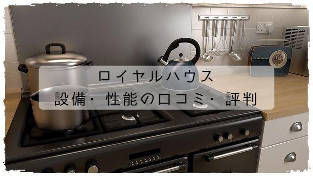 ロイヤルハウスの設備・性能の口コミ・評判