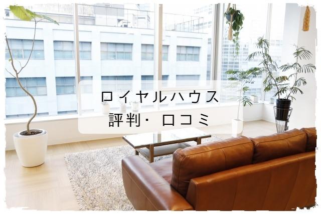 ロイヤルハウスの評判・口コミ