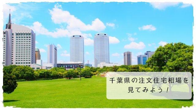 千葉県の注文住宅相場を見てみよう!