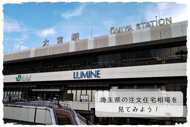 埼玉県の注文住宅相場を見てみよう!