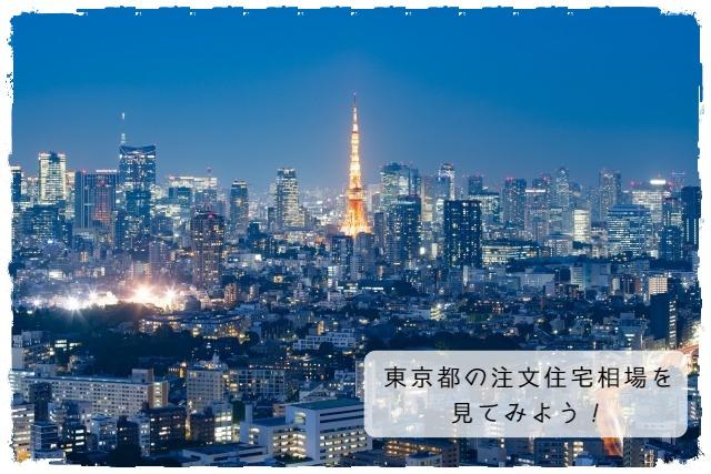 東京都の注文住宅相場を見てみよう!