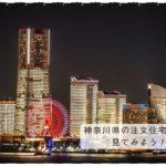 神奈川県の注文住宅相場を見てみよう