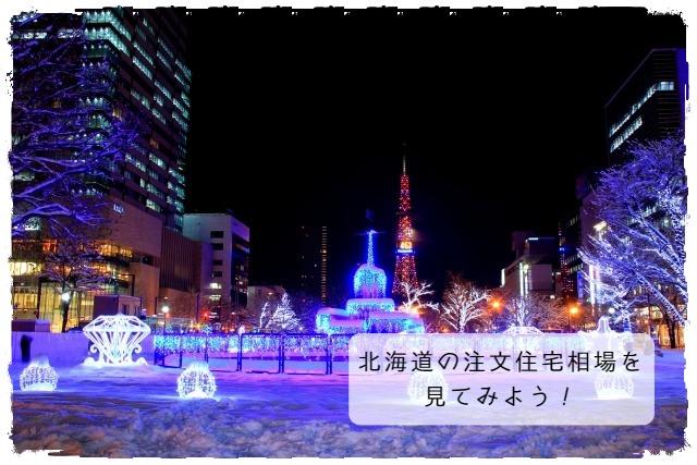 北海道の注文住宅相場を見てみよう