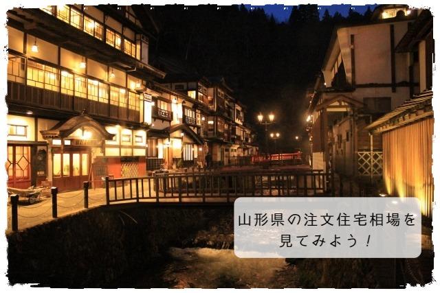 山形県の注文住宅相場を見てみよう