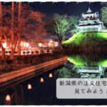 新潟県の注文住宅相場を見てみよう