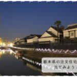 栃木県の注文住宅相場を見てみよう