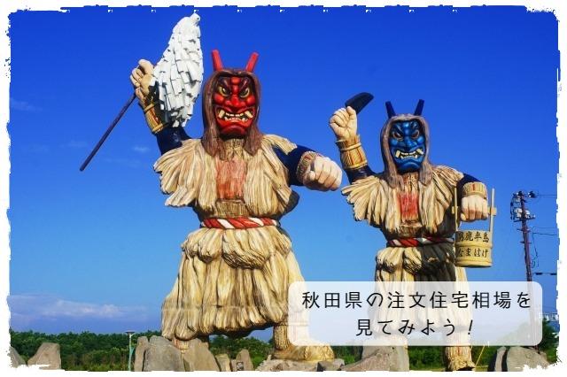 秋田県の注文住宅相場を見てみよう