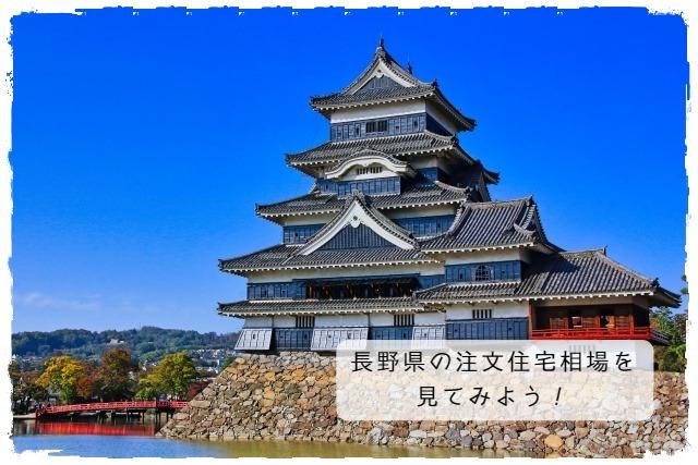 長野県の注文住宅相場を見てみよう