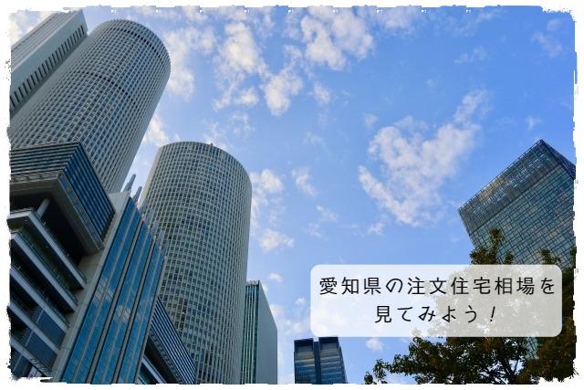 愛知県の注文住宅相場を見てみよう