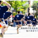 福島県の注文住宅相場を見てみよう