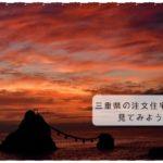 三重県の注文住宅相場を見てみよう