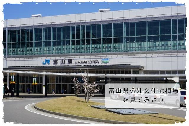 富山県の注文住宅相場を見てみよう