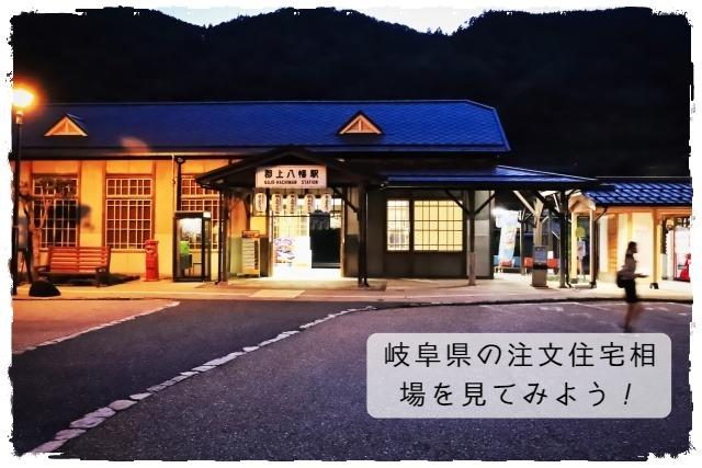 岐阜県の注文住宅相場を見てみよう