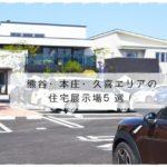熊谷・本庄・久喜エリアの住宅展示場5選!