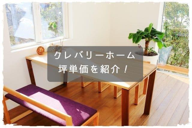 クレバリーホームの坪単価を紹介!