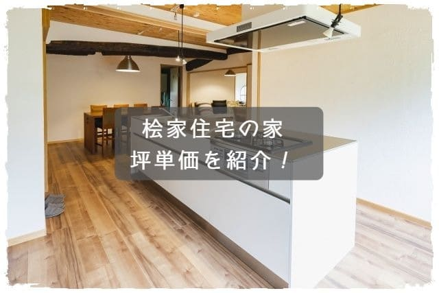 桧屋住宅の家の坪単価を紹介!