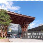 石川県の注文住宅相場を見てみよう