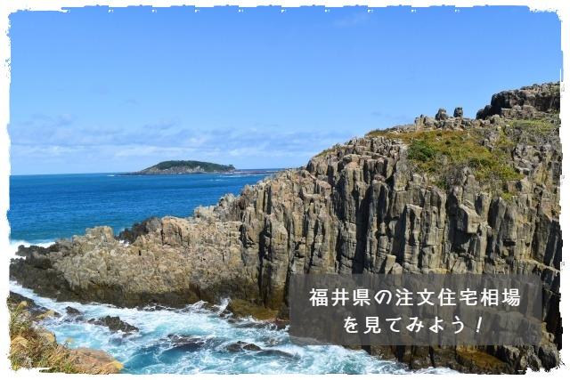 福井県の注文住宅相場を見てみよう