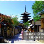 京都の注文住宅相場を見てみよう