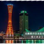 兵庫県の注文住宅相場を見てみよう