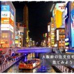 大阪府の注文住宅相場を見てみよう