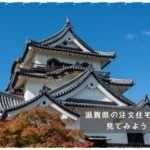 滋賀県の注文住宅相場を見てみよう