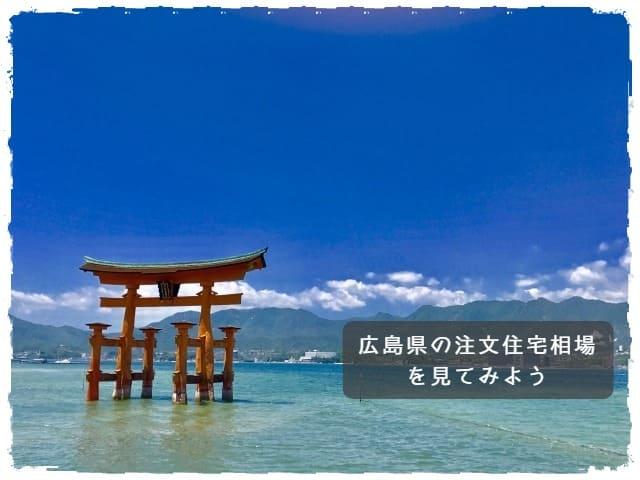 広島県の注文住宅相場を見てみよう